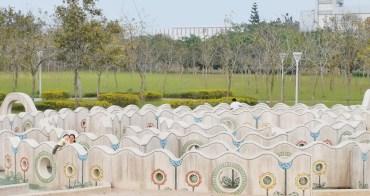 【台南景點】外星人遺留下的童趣迷宮,來南科玩一場大型捉迷藏吧:南科兒童遊戲場