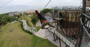 【台南景點】來台南當蜘蛛人!挑戰從四樓一躍而下的刺激感:十鼓仁糖文創園區