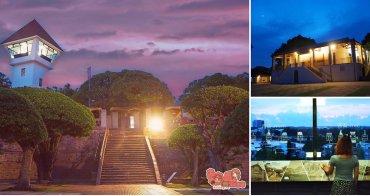 【台南景點】暑假周末限定開放!登安平古堡制高點,一窺安平最美夜景