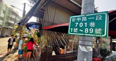 【台南美食】安南區隱藏版黑輪攤,開業23年之久竟從未曝光過:安中路無名黑輪攤