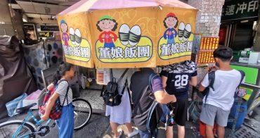 【台南美食】一天只賣四小時的霸氣飯糰,晚來你就吃不到啦:董娘飯糰