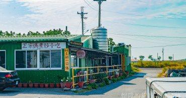 【台南美食】是媽煮妙不是媽祖廟,彩色鐵皮屋內的海鮮料理:正宗媽煮妙小吃