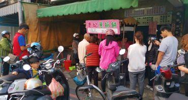 【台南美食】這間蔥抓餅想吃先排隊!武聖夜市旁的超人氣美食:貴妃蔥抓餅