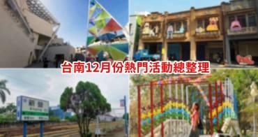 【台南活動】台南12月份活動總整理,台南12月必去這幾個活動和景點都在這~