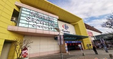 【台南生活】台南首間秀泰影城入駐家樂福新仁店,還有超好玩的兒童遊戲區~