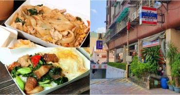 【台南美食】隱身在舊大樓內的平價泰國料理店,新住民朋友們的最愛:老實媽媽泰式家常菜