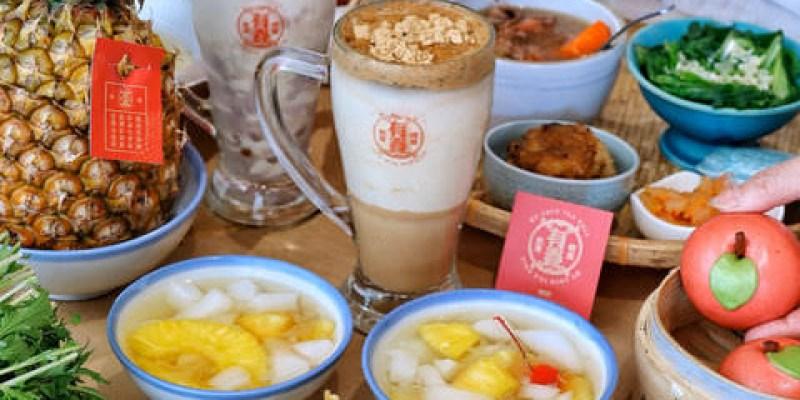 【台中x食記】有春茶館大智店。中式古早味小吃茶館,點心飲料銅板價。大魯閣新時代斜對面,台中火車站步行6分鐘。冷凍調理包保存方便,在家也能輕鬆宅美味