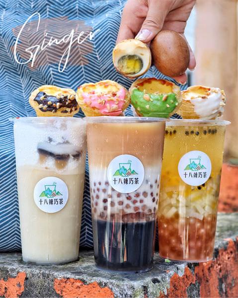 【南投x食記】十八辣巧茶。平價飲品各種加料搭配自由度高。買飲料送茶葉蛋。獨家薑冰火茶。