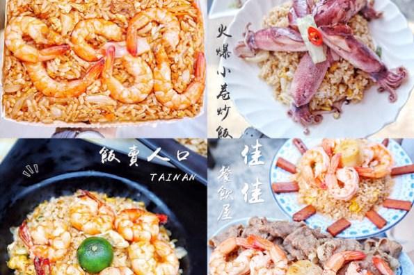 【台南x食記】四大浮誇系炒飯,一網打盡總評比。飯賣人口、絕鼎佑師、佳佳、文慶現炒。