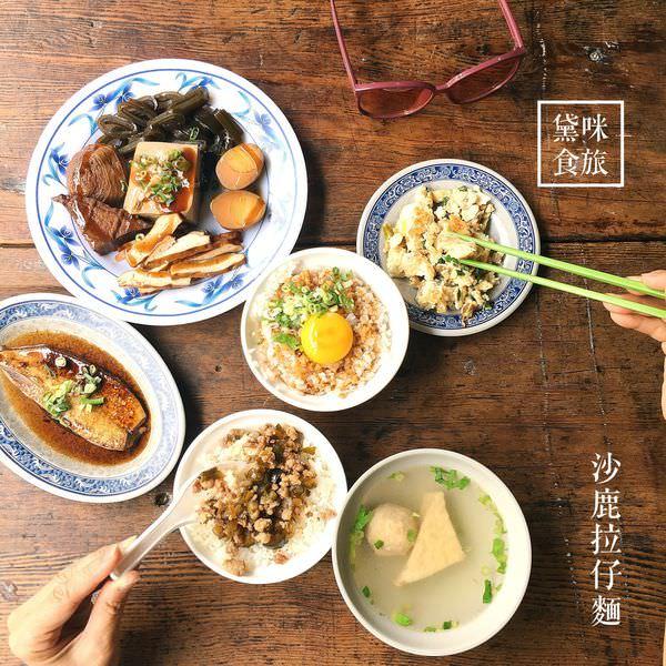 【台中x食記】沙鹿拉仔麵。古早味小吃/月見豬油飯好銷魂