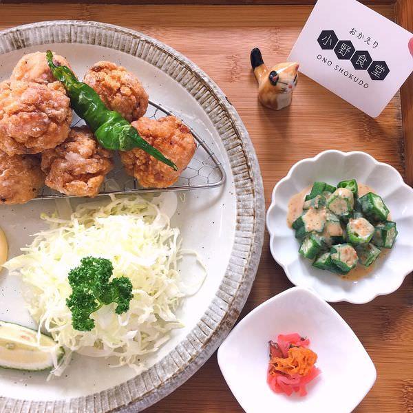 【台中x食記】小野食堂。精明商圈老屋改建