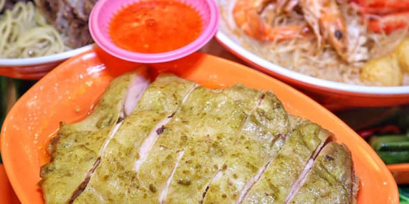 【彰化x食記】山水婆。新加坡南洋料理。大潤發美食街