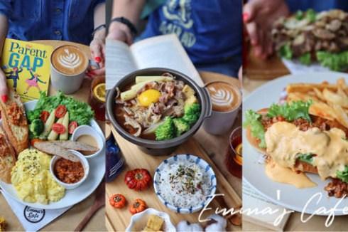 【台中x食記】Emma's cafe。中國醫商圈平價早午餐。提供包場活動。親子/寵物友善。點餐即享三種飲品自助喝到飽。MOJO咖啡豆。