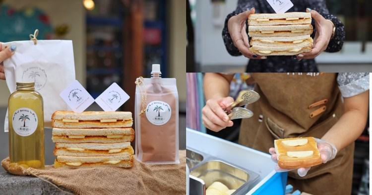【台中食記】隱藏版道地馬來西亞早餐 ❝馬椰爺❞ 銅板價咖椰吐司。攤車不定點出沒向上市場、審計新村。文青質感包裝超適合拍照打卡。