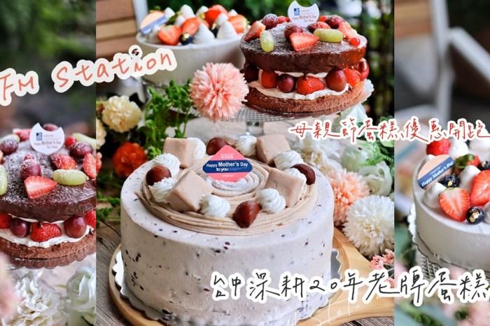 【台中食記】多家分店的老牌糕點店〔馥漫〕平價母親節蛋糕選擇。預購送保冷袋還可抽獎、人人有獎喔。