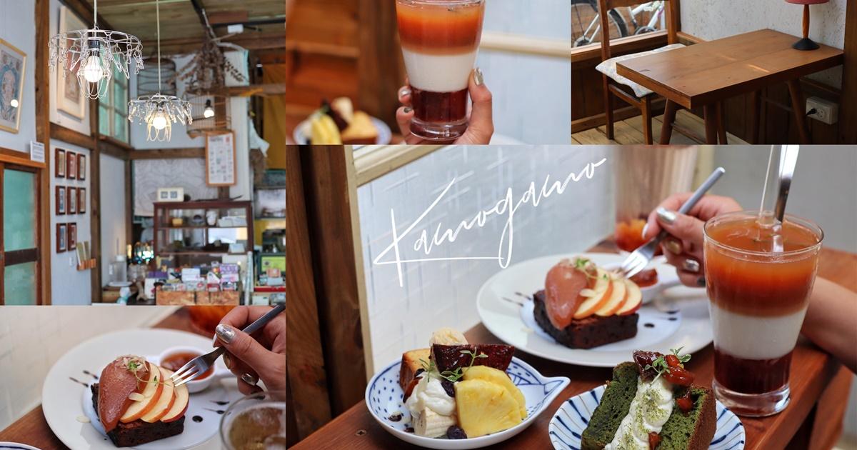 【台中食記】新開幕隱藏版老宅特色甜點小店〔Kamogamo〕精緻盤飾平價消費。展覽空間與文創小物。