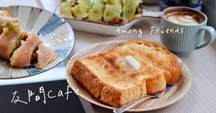 【台中食記】中二中附近新開鄉村風文青蛋餅咖啡廳〔友間Cafe〕彩色手工蛋餅、咖啡百元有找。
