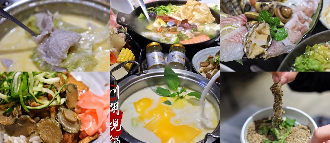 黃金蜆+大蒜熬煮六小時極蜆湯頭288元起,起司牛奶湯頭濃郁度五顆星的深夜火鍋!浮誇海鮮盤還有鮑魚滷肉飯,飲料暢飲。