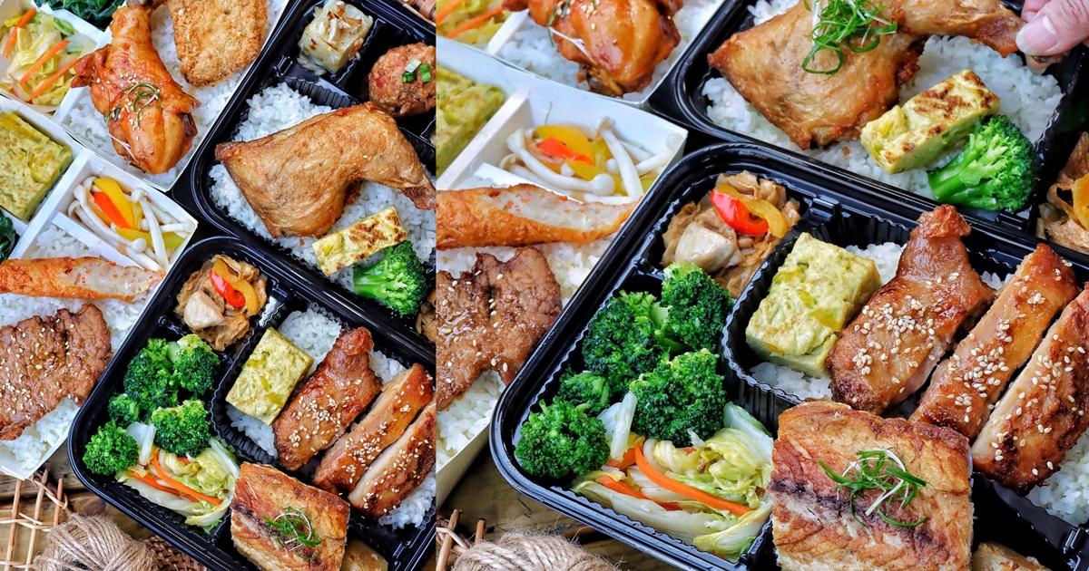 【台中食記】『好日子雙主菜便當』西屯區人氣平價便當店,配菜超澎湃雙主菜一次滿足最低80元起,雞豬魚牛蝦任你搭,還有提供百元會議便當、團體優惠、外送服務喔!