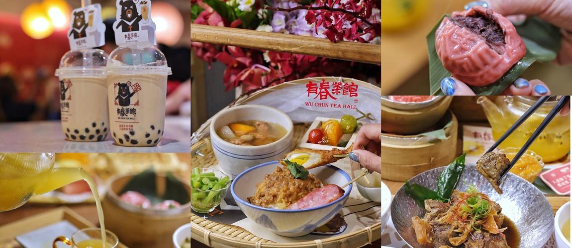 台灣觀光代言人『喔熊』feat『有春茶館』推出限定聯名套餐!