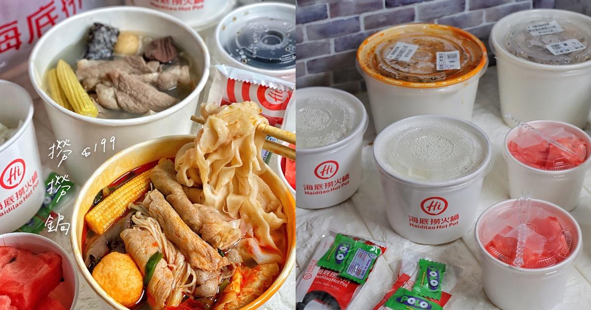【台中食記】海底撈推出期間限定單人獨享撈撈鍋只要199,附白飯、烏梅汁、水果、貼心小物。限自取外帶,文章分享快速訂餐方式。