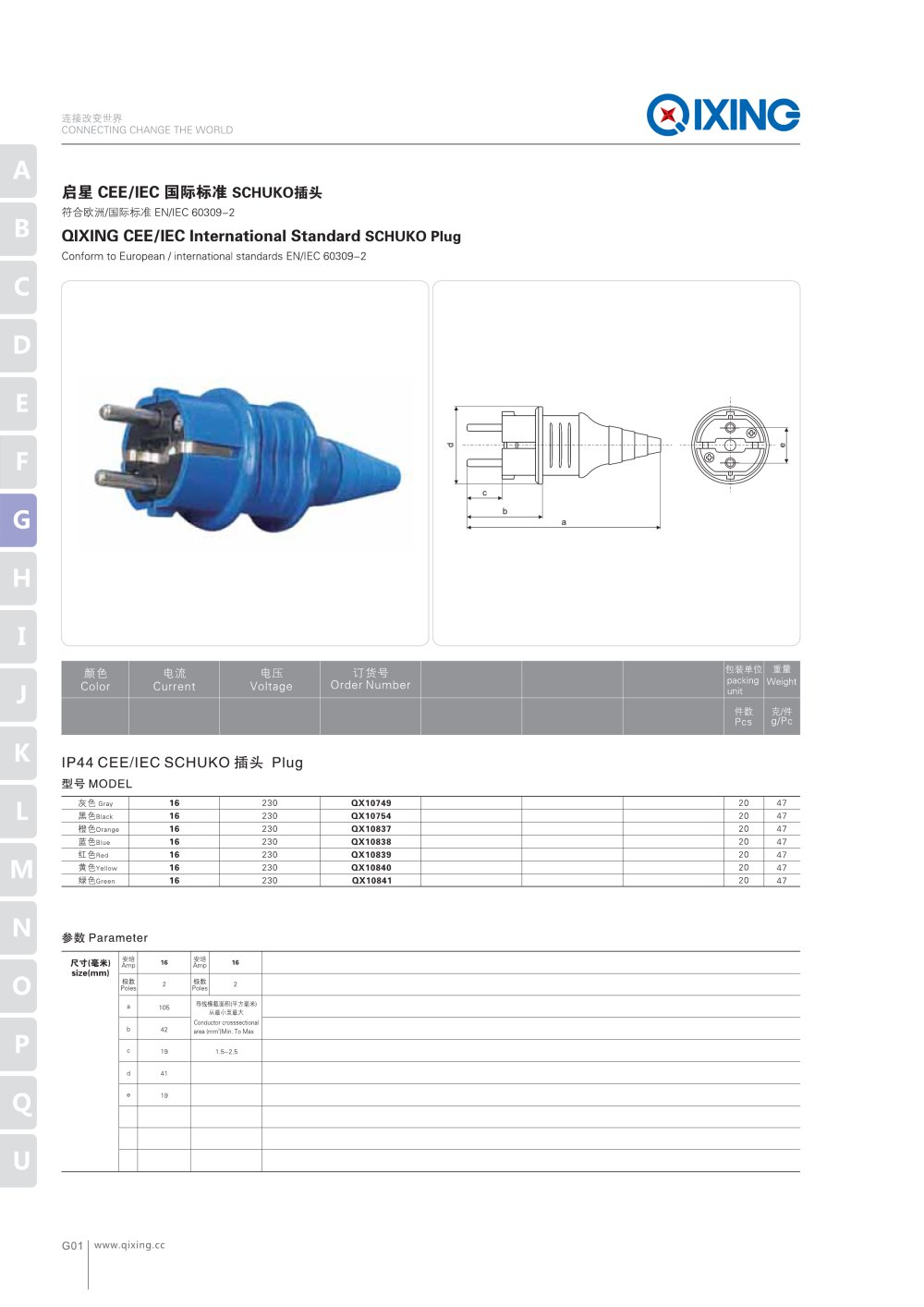 hight resolution of qixing cee iec international german standard schuko plug 1 3 pages