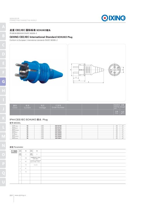 small resolution of qixing cee iec international german standard schuko plug 1 3 pages