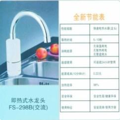 Wholesale Kitchen Faucets Cheap Accessories 批发深圳即热式水龙头 Fs 298b 飞利达 中国广东省生产商 厨房 1