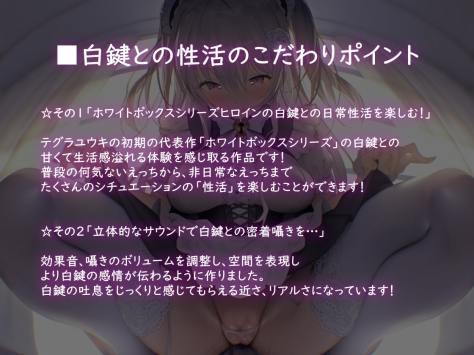 白鍵との性活【フォーリーサウンド】 [テグラユウキ]