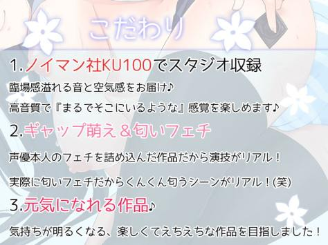 【KU100】せっくす☆フレンズ!~愛柴みのり~*清楚でビッチな匂いフェチJKと背徳生ハメセックス* [はーとこれくと]