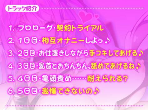 【KU100収録】サキュバスお姉さんの耳舐め射精管理 [スタジオりふれぼ]