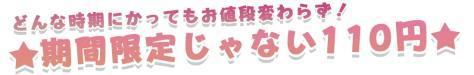 【2時間/110円】生ハメ有り!アダルトグッズ紹介チャンネル [シロクマの嫁]
