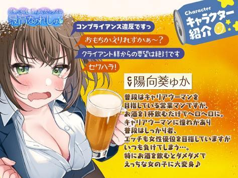 【泥酔えっち♪】即酔いOL☆酔っ払いセックスは最高なのれしゅ♪【密着耳舐め】 [あまがみドロップ]