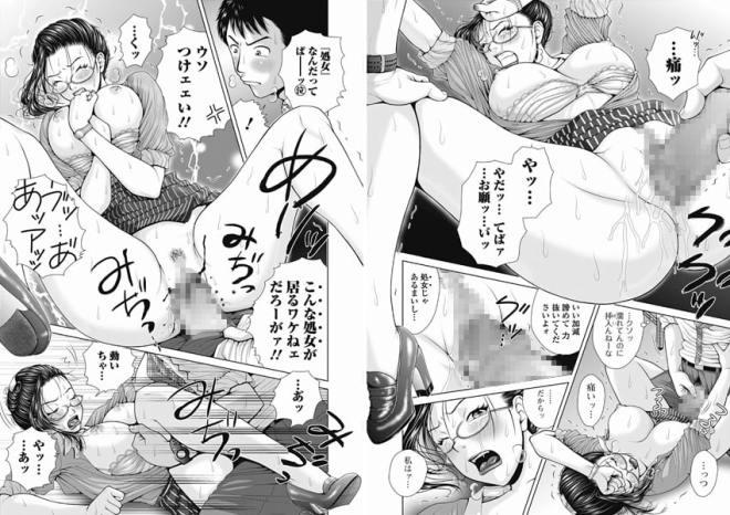 サラリーマンエレジー2 ~さらば俺の恋心~ 後編