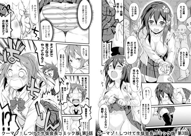 クーマゾ! しつけて生徒会長 COMIC Edition