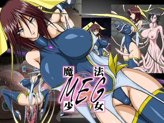 魔法少女MEG