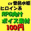 RPGヒロイン系ボイス by雪邑水姫