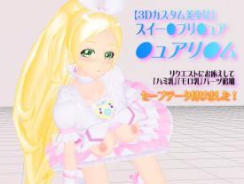 【3Dカスタム美少女】スイー●プリ●ュア・●ュアリ●ムVer.2