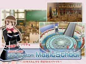 3Dカスタム-MagicSchool