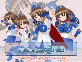 3Dカスタム-Arle