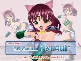 3Dカスタム-Ryuquir