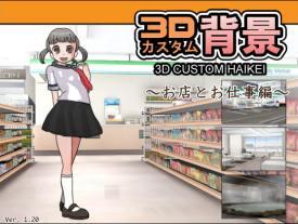 3Dカスタム背景 -お店とお仕事編-