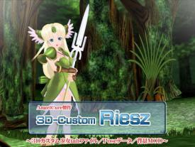 3Dカスタム-Riesz