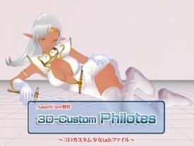 3Dカスタム-Philotes