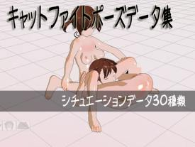 キャットファイト[3Dカスタム少女ポーズデータ集]
