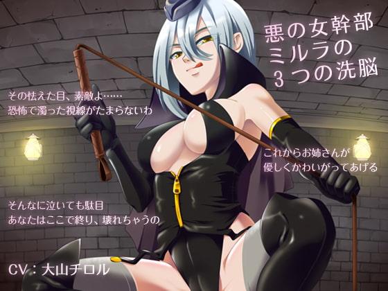 ほんにゃらインダストリー evil villainess brainwash hentai voice onsei
