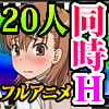 Railgun Hentai Game. Index Hentai Game