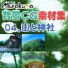 むらくも著作権フリー背景CG素材集 04『山と神社』