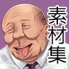 汚素材屋001 ~太った中年男性~ 「YASUO」