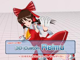 3Dカスタム-Reimu